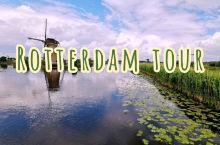 荷兰鹿特丹旅游攻略必打卡景点 list   说起鹿特丹,大家最先想到的一定是小孩堤防风车村,其实鹿特