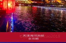 海河游船,推荐夜景游!网红打卡项目!来天津必体验。乘着游船,欣赏天津城市最精彩华丽的一段,在夜色中感
