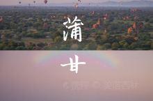 一起去蒲甘乘坐热气球吧  缅甸蒲甘--全球十大热气球旅行地之一,仅次于土耳其的卡帕多西亚。  蒲甘