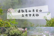 齐云山之①月华天街:月华天街,中国道家第一村!到齐云山必须在月华天街住上一宿才能不白来! 月华天街位