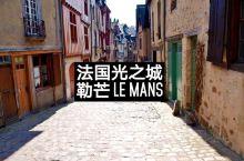 法国光之城·勒芒 原创·范子毅 巴黎  勒芒这座我只去过一次的城市让我印象深刻,当时是背着我的绘画作