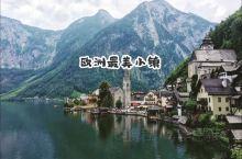 奥地利-欧洲最美小镇仙女必打卡胜地  人生最不能错过的风景 世遗小镇 Hallstatt 哈尔施塔