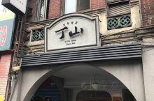 吃吃喝喝旅行台灣台中站-台灣台中百年老店、知名人物最喜歡的丁山肉丸