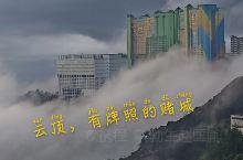 网红打卡地云顶的建筑群位于海拔1772米的鸟鲁卡里山,在云雾的环绕中犹如云海中的蓬莱仙阁,又如海市蜃