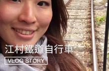 首爾江村四人鐵道自行車 跟家人一起來,一大早在集合點上車以後,從明洞坐車約一個半小時就到Rail P