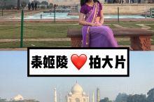 玩转印度泰姬陵  多角度拍大片 私家机位分享   泰姬陵Taj Mahal,坐落于印度古都阿格拉Ag