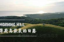 【小众景点-薄荷岛最美日落!】  之前介绍过Morning Hill,这个地方其实也是著名的巧克力山