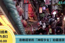 台湾行程九份一日游  菁桐 自由活动10:30(那些年的拍摄地点:废弃铁道)  十分 十分老街
