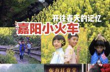 【 嘉阳小火车 ,开往春天的记忆】 嘉阳小火车位于 乐山 市犍为县芭沟镇,是世界上唯一仅存的寸轨客运