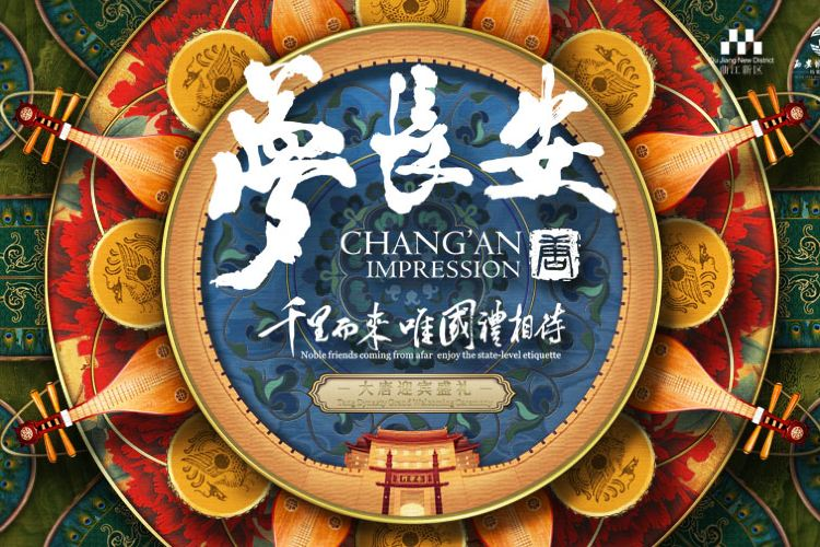 Chang' an Impression -- Tang Dynasty Grand Welcoming Ceremony1