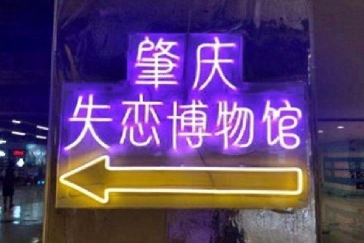 Zhaoqingshilian Museum2