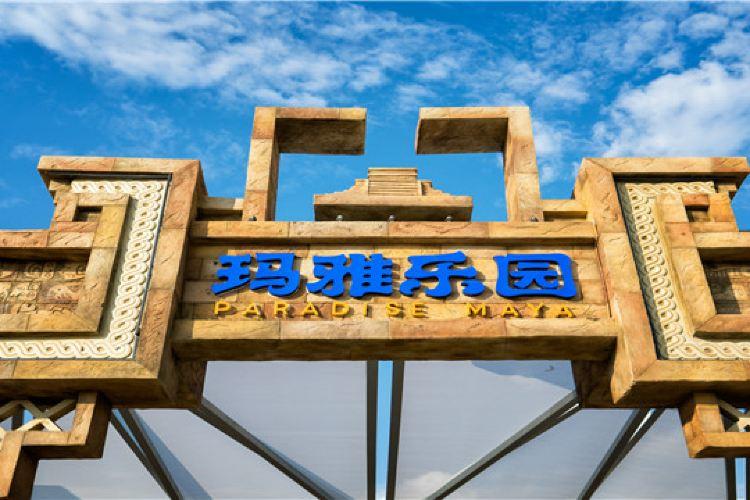 南昌華僑城瑪雅樂園1