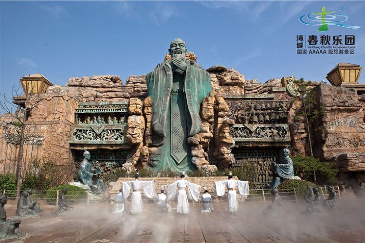 YanCheng ChunQiu Amusement Land3
