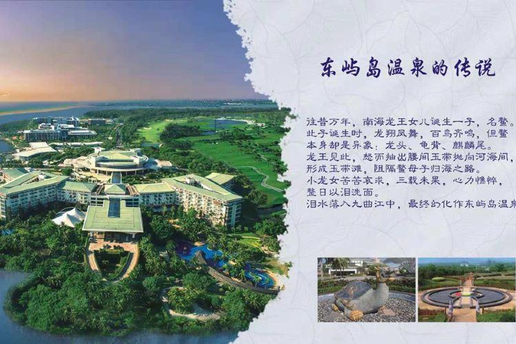 Boao Dongyu Island Hot Springs Resort4