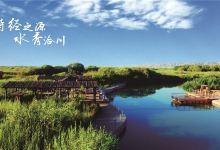 陕西洽川风景区+处女泉+芦苇荡+黄河魂生态游览区一日游