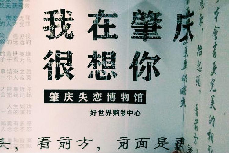 Zhaoqingshilian Museum