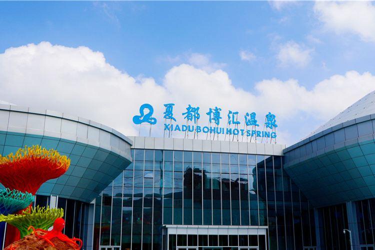 Xi Ningxia Dou Bohui Wenquan Shui Amusement Park1