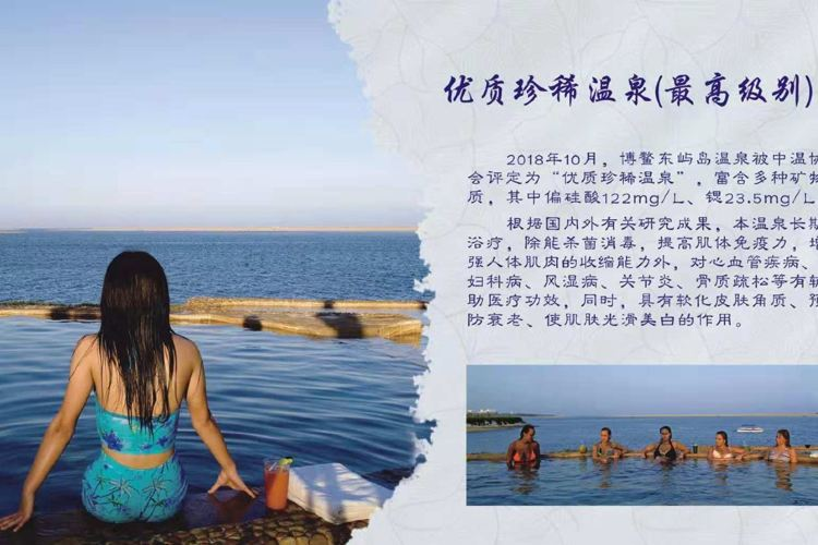 Boao Dongyu Island Hot Springs Resort3