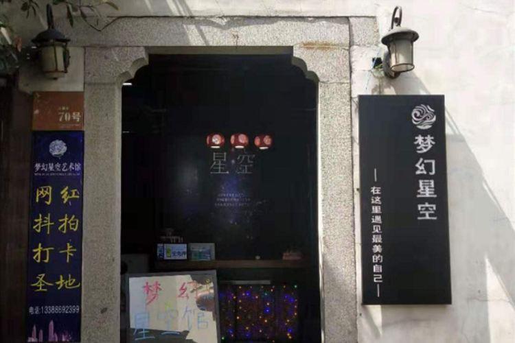 Huzhou Menghuan Xingkong Art Museum4