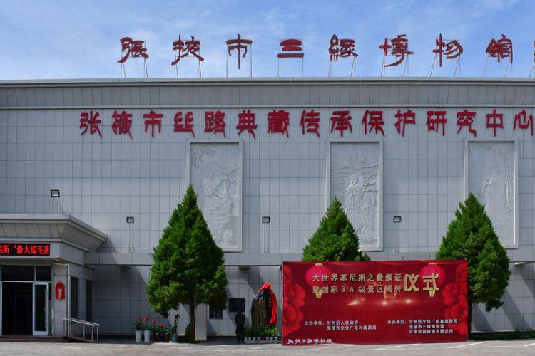 Zhangyeshi Sanyuan Museum1