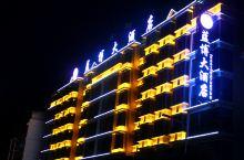 安顺蓝博大酒店