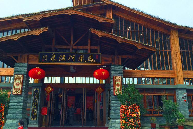 Fenghuang (Phoenix) River Hot Springs1