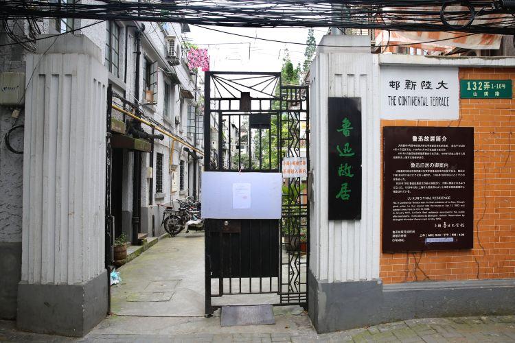 Shanyin Road2