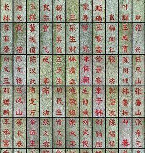 海军广州烈士陵园旅游景点攻略图