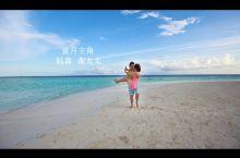 锡婚之旅(最新马尔代夫安嘎嘎岛攻略,艳照,比基尼一样都不能少)