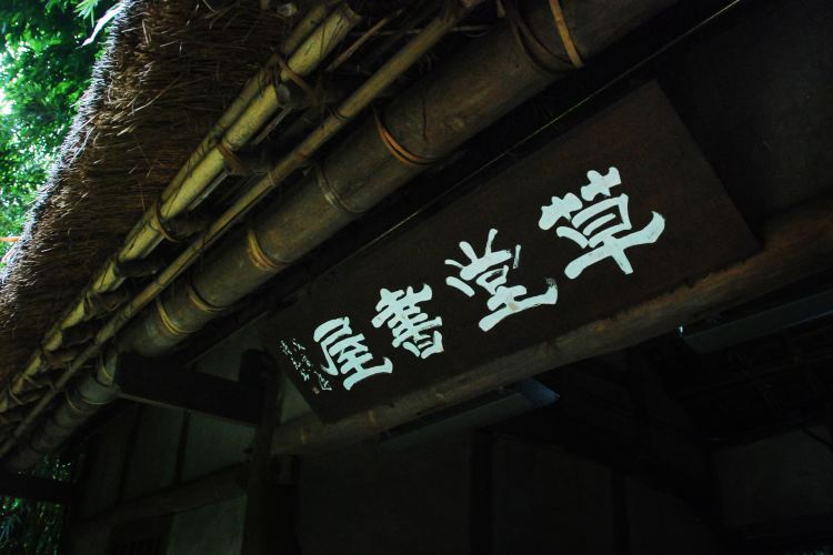 Du Fu's Thatched Cottage2