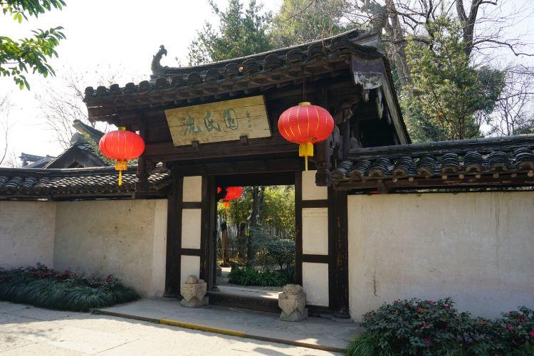 선위안 정원1