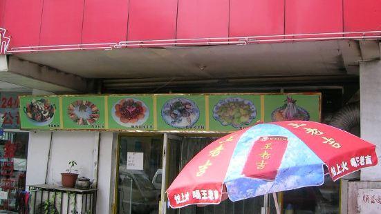 西順香菜館