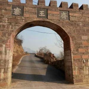 齐王寨旅游景点攻略图
