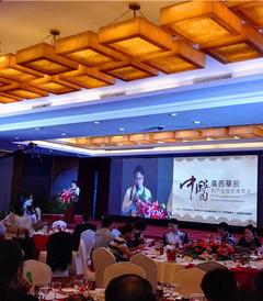 [西华游记图片] 中医药产业投资峰会 广西华辰药业领先一步