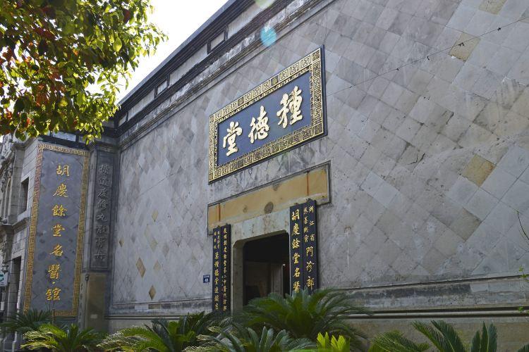 清河坊街4