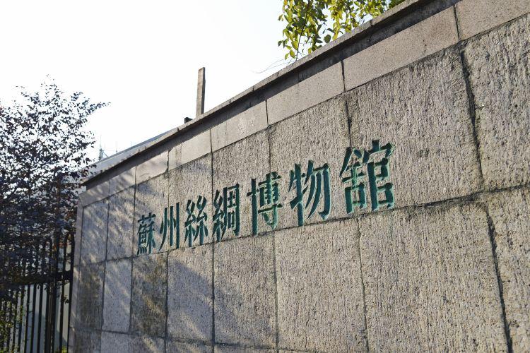 Suzhou Silk Museum1