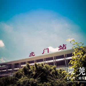 虎门镇游记图文-《时光旅行 - 东莞》