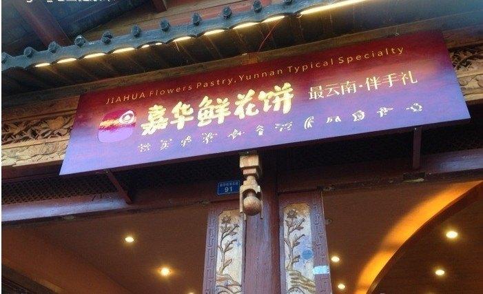 「麗江鮮花餅」的圖片搜尋結果