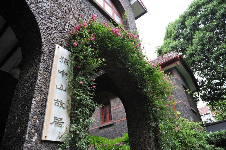 Former Residence of Sun Yat-sen1