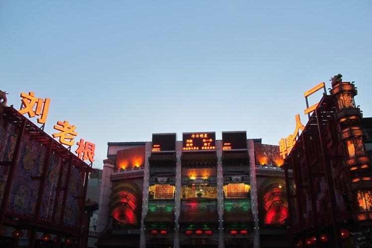 劉老根大舞台2