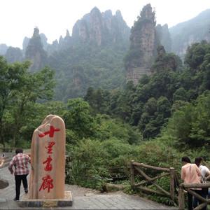 湘潭游记图文-神奇张家界(长沙-韶山-张家界-凤凰)