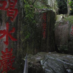 喝水岩旅游景点攻略图