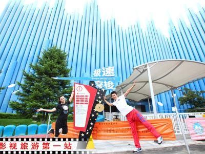 Changchun Movie Wonderland