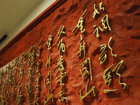 井岡山革命博物館