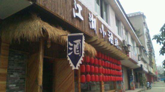江湖酒館私房菜