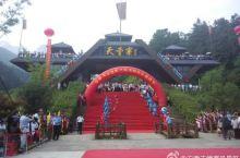 天堂寨第六届天贶节