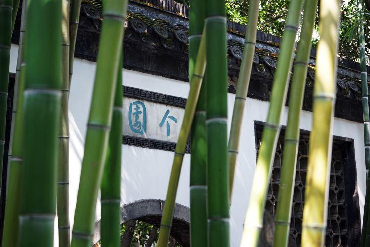 Geyuan Garden1