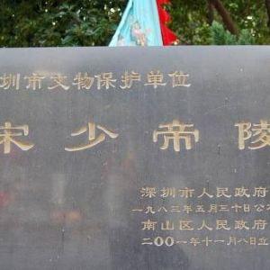 宋少帝陵旅游景点攻略图