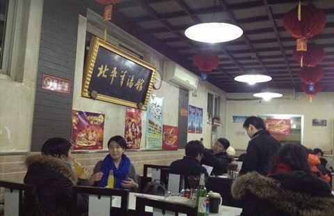 劉氏三道羊湯館