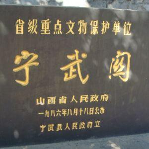 宁武关旅游景点攻略图